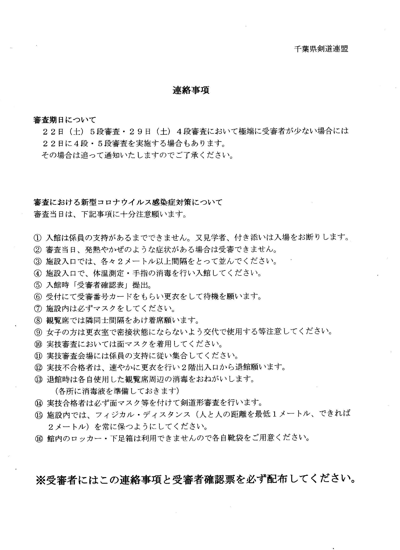 令和2年8月四五段審査会_0005