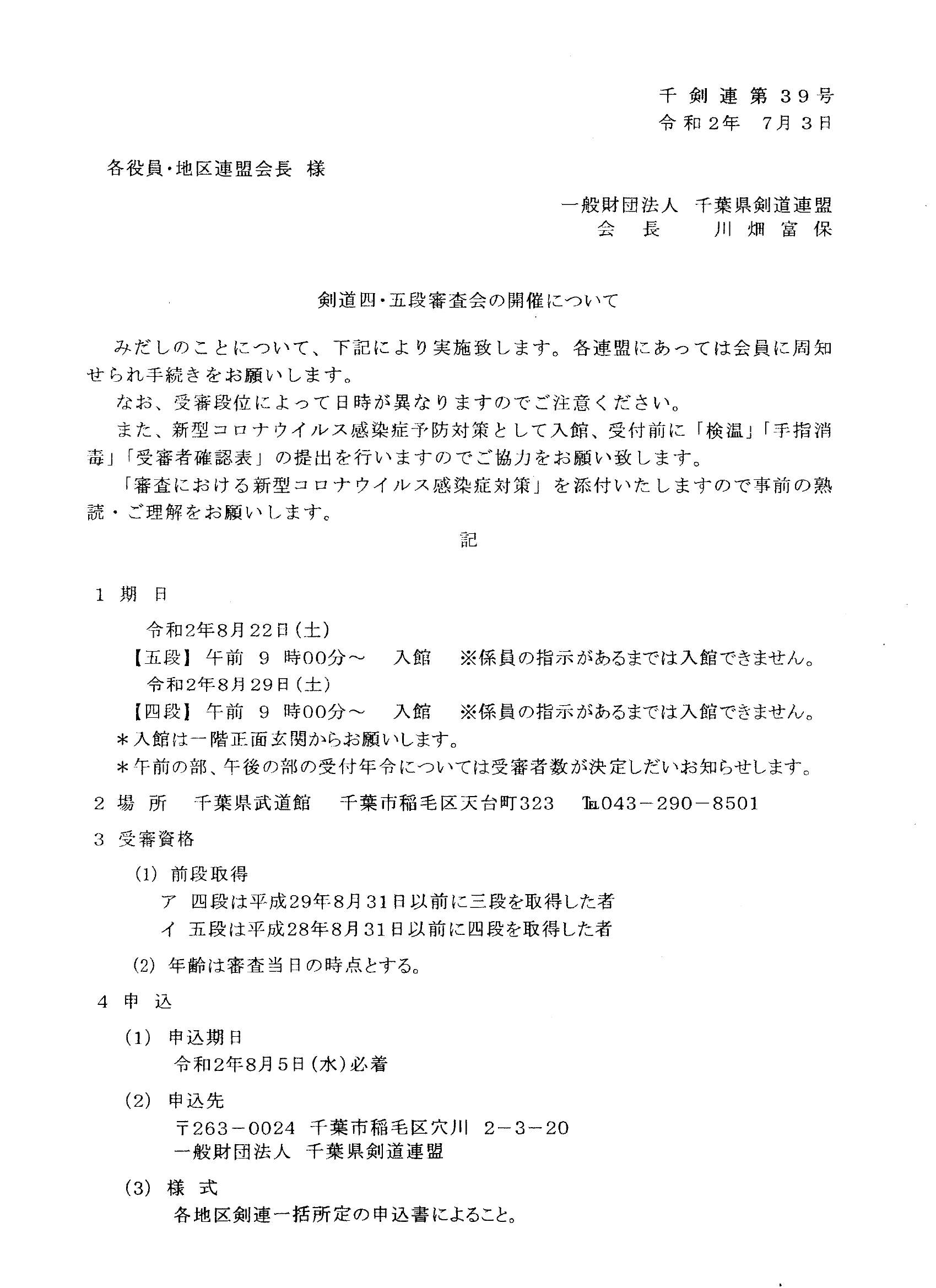 令和2年8月四五段審査会_0001