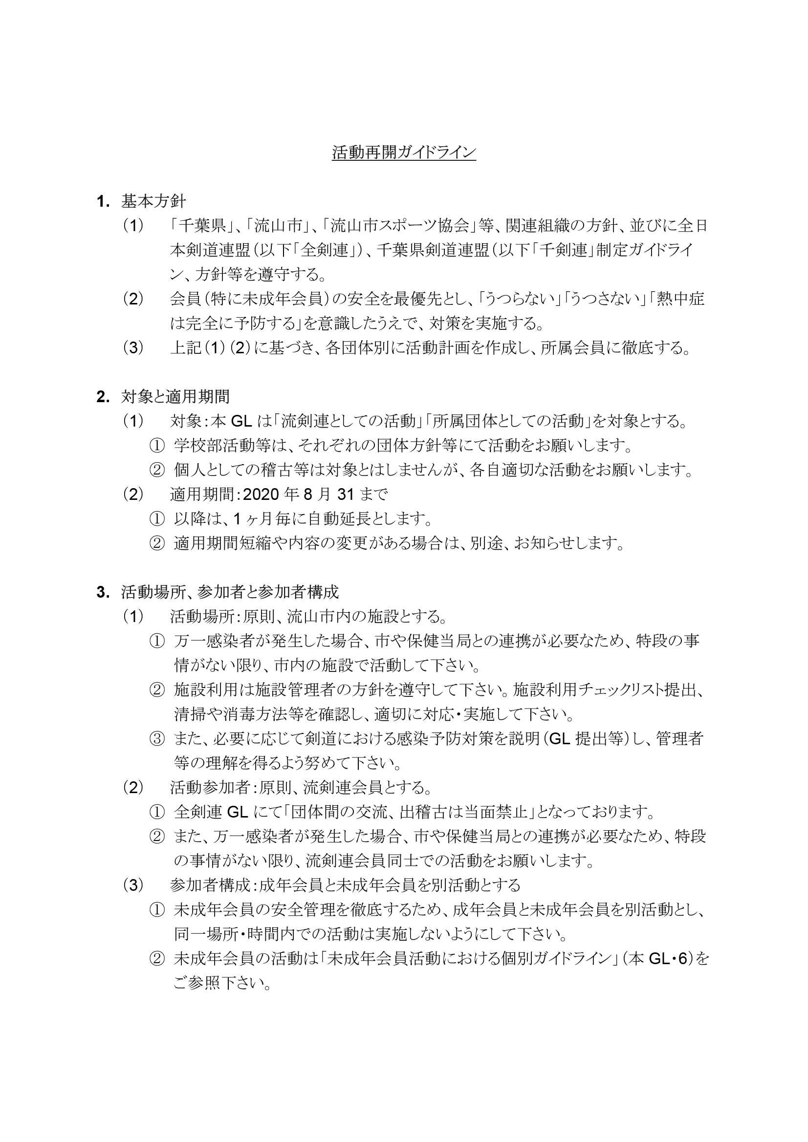 流剣連活動再開ガイドライン_0002