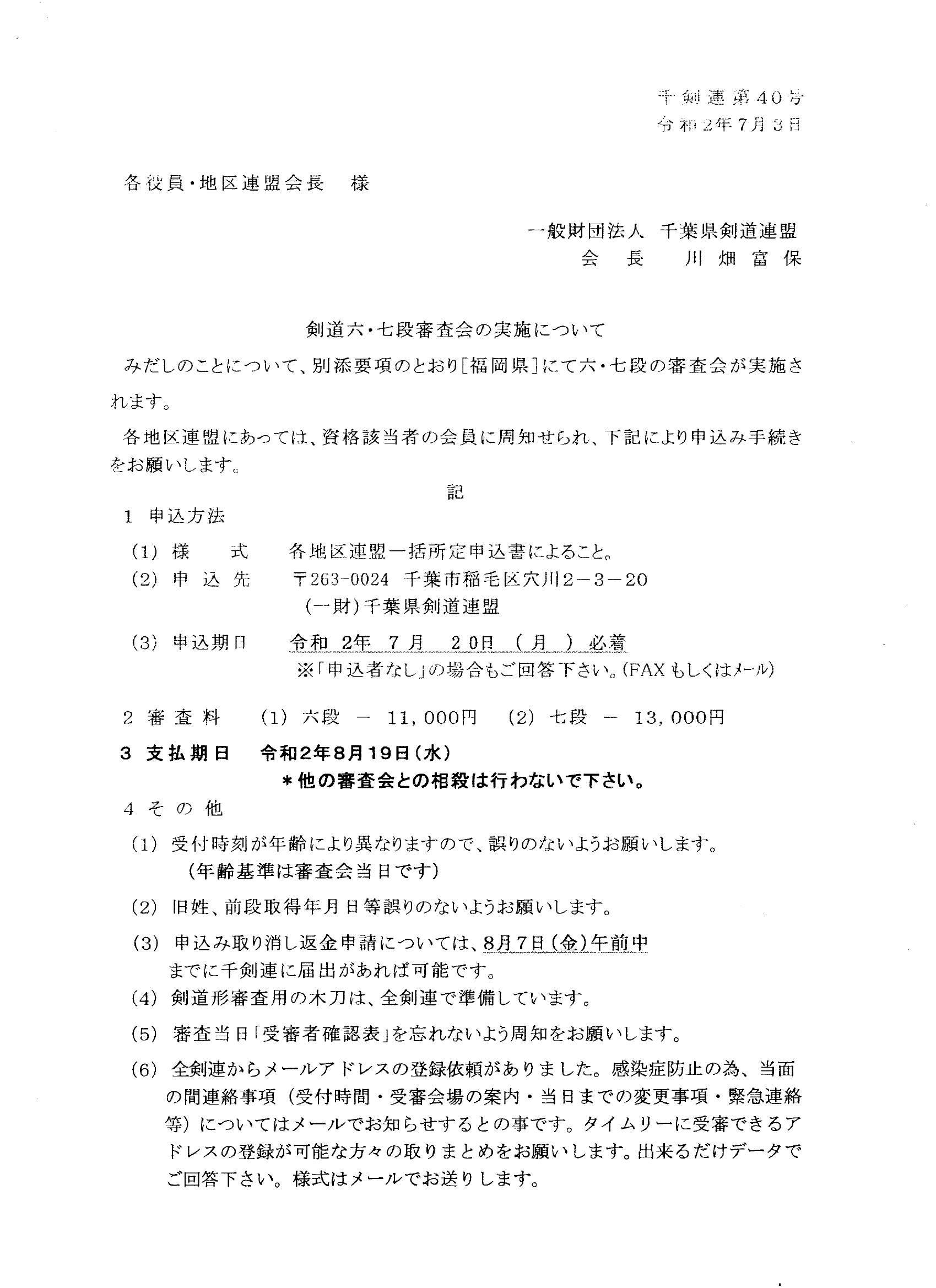令和2年8月六七段審査会_0001