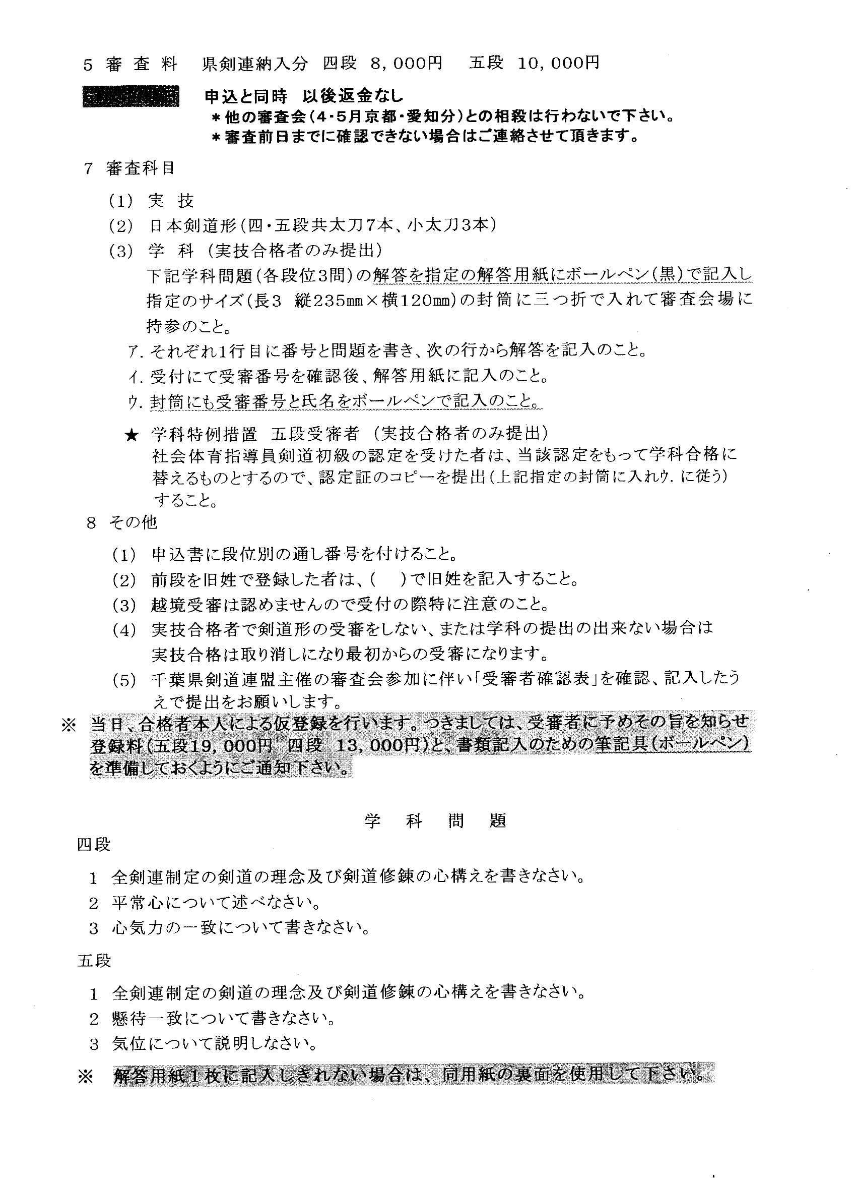 令和2年8月四五段審査会_0002