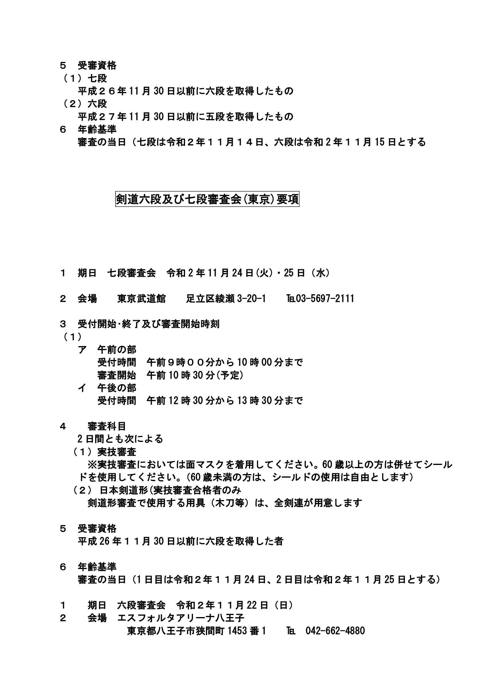 R2年11月六・七・八段審査会の実施について 東京、愛知_0003
