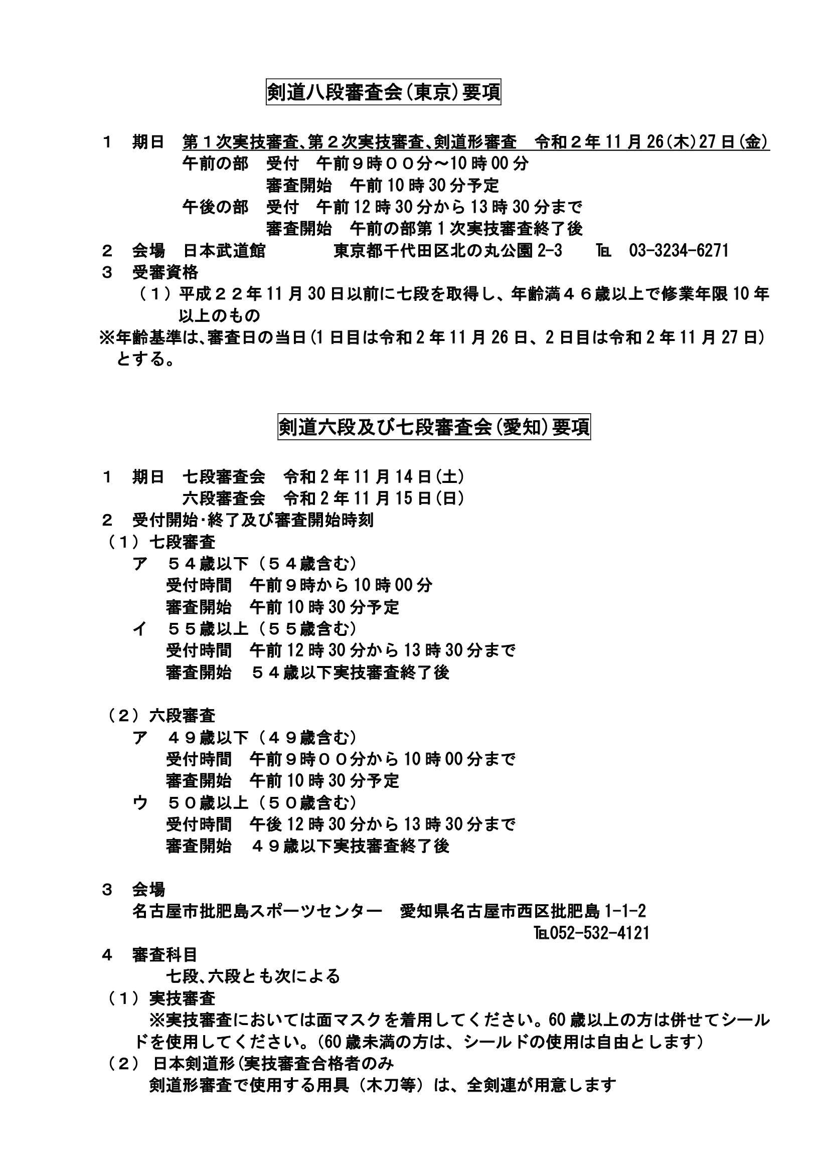 R2年11月六・七・八段審査会の実施について 東京、愛知_0002