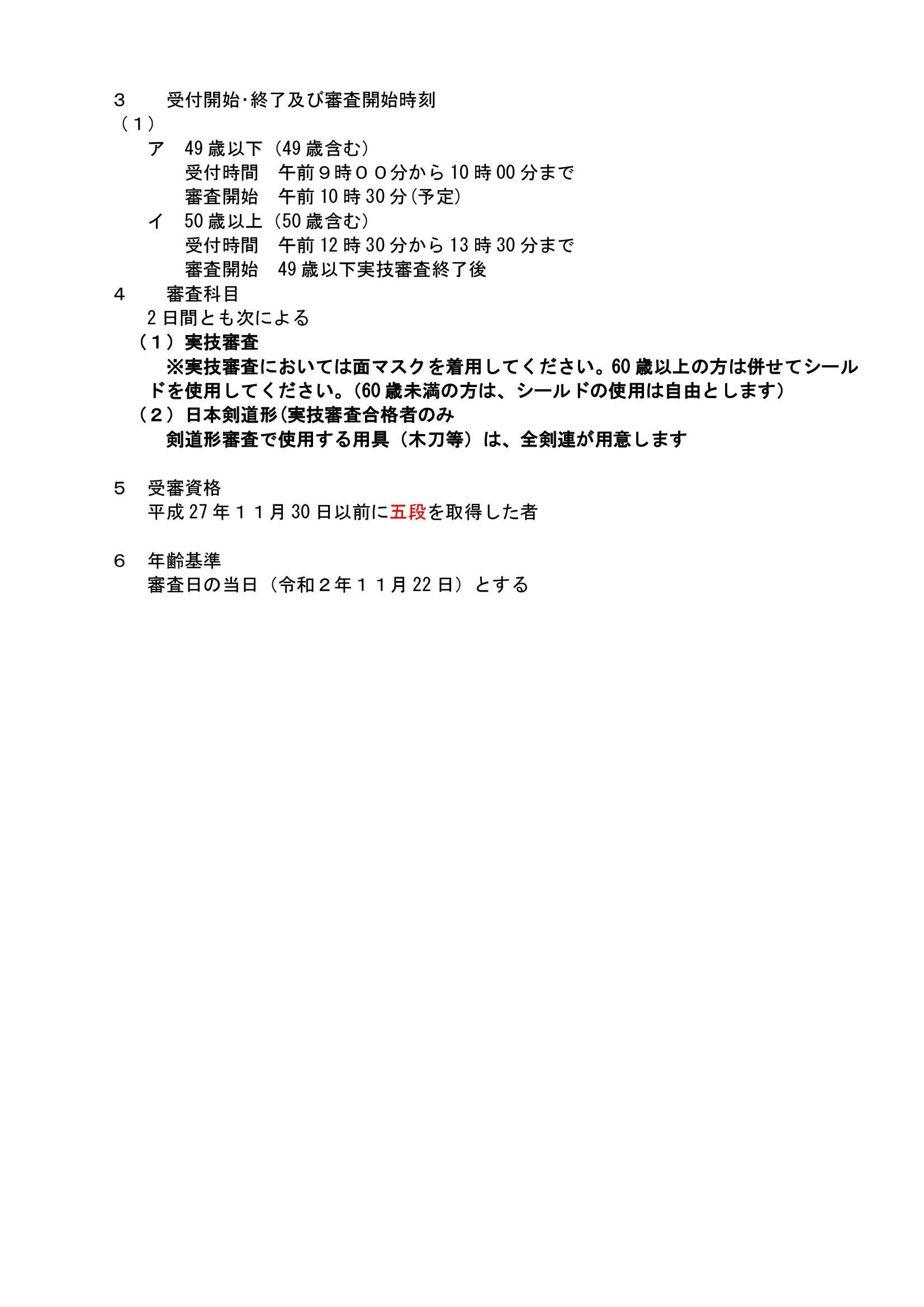 R2年11月六・七・八段審査会の実施について 東京、愛知_0004