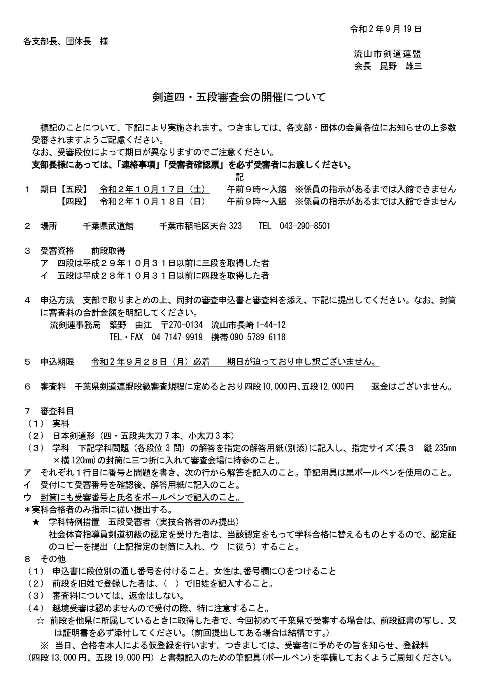 R2.10.17.18四五段審査会の開催について_0001