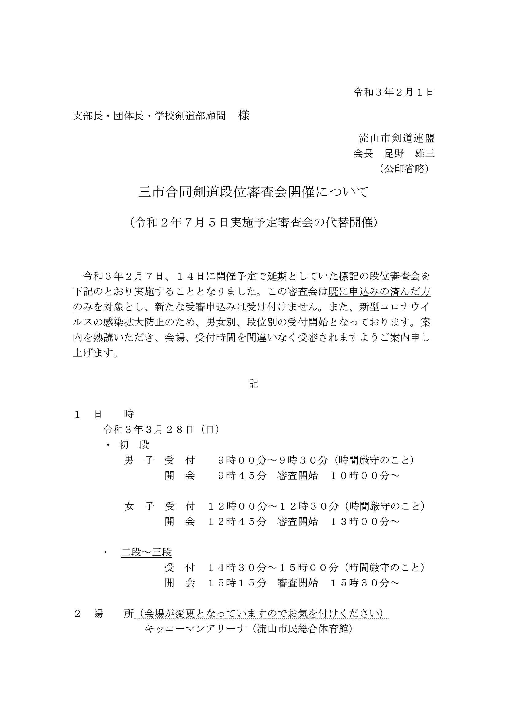 2021.3.28三市合同審査会案内文_0001