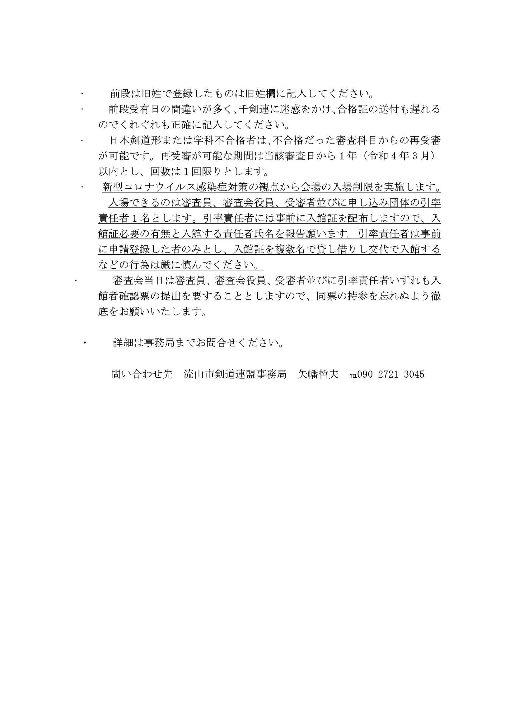 2021.3.28松戸会場通知_0004