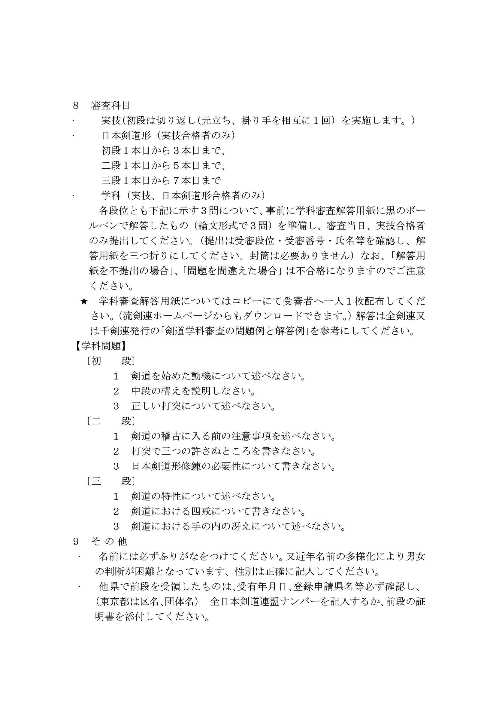 2021.3.28松戸会場通知_0003