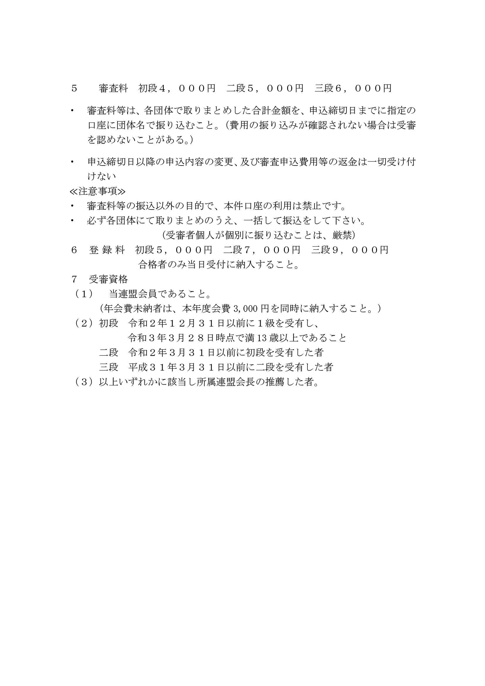 HP用 2021.3.28松戸会場市内通知_0002