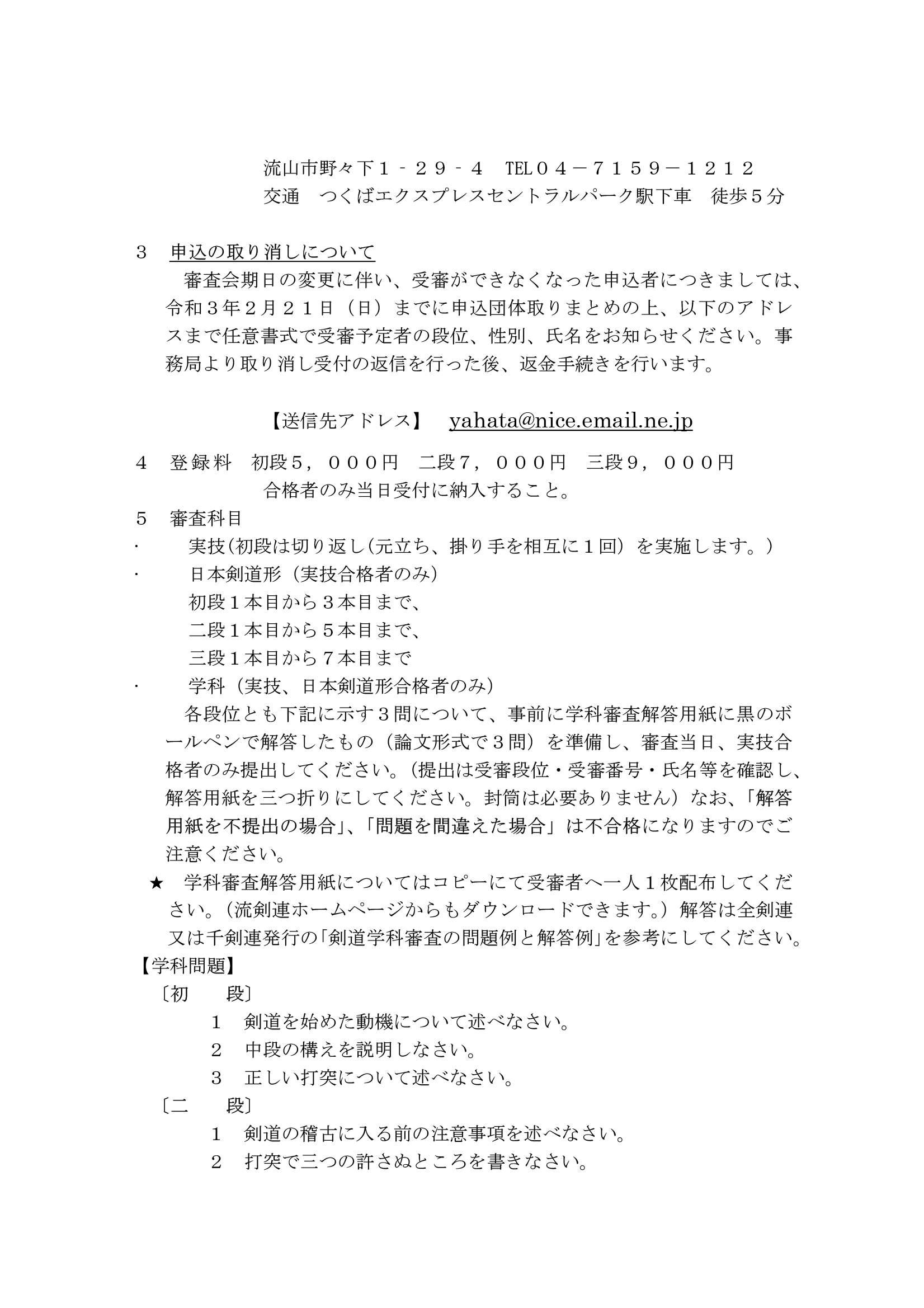 2021.3.28三市合同審査会案内文_0002