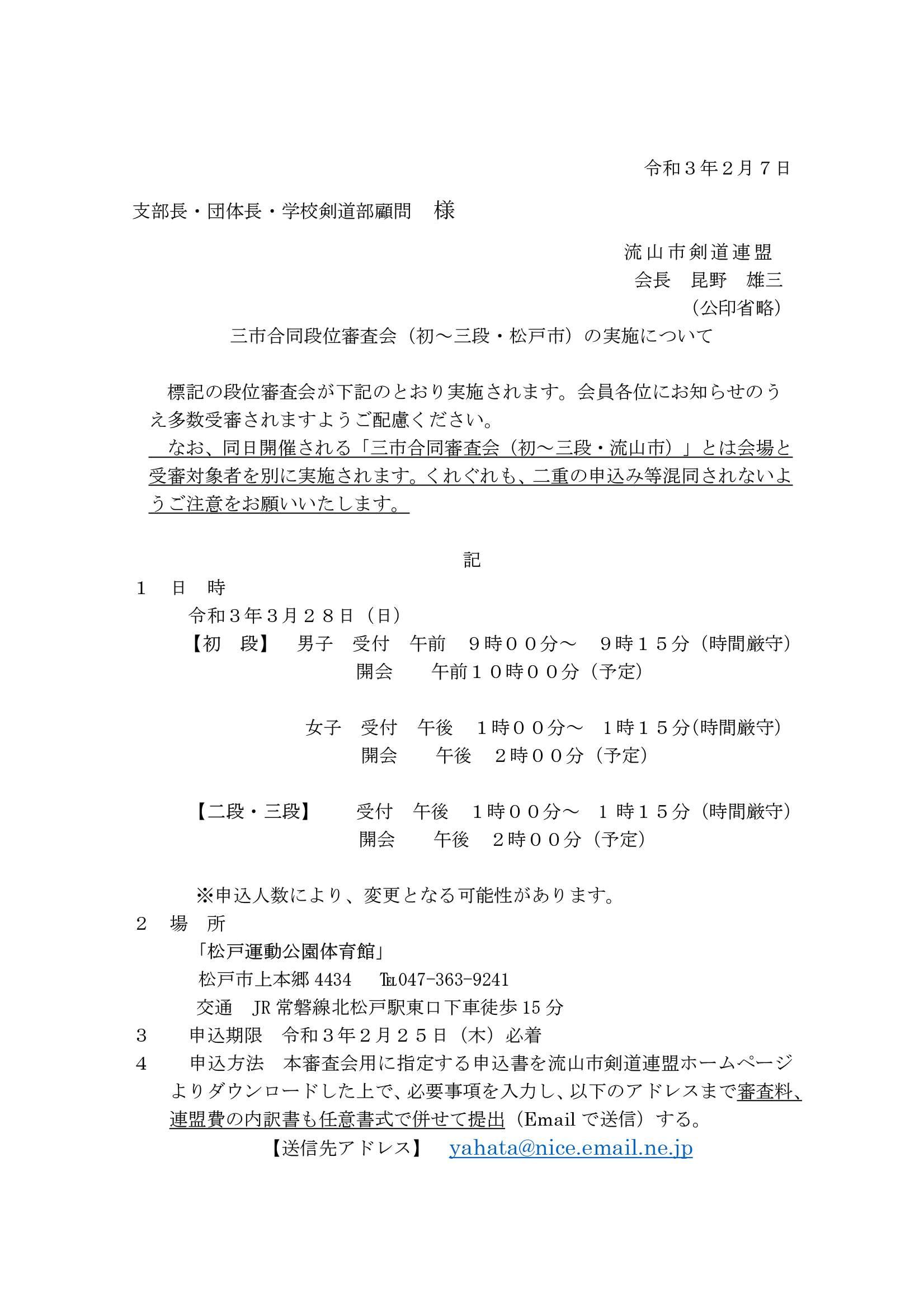 2021.3.28松戸会場通知_0001