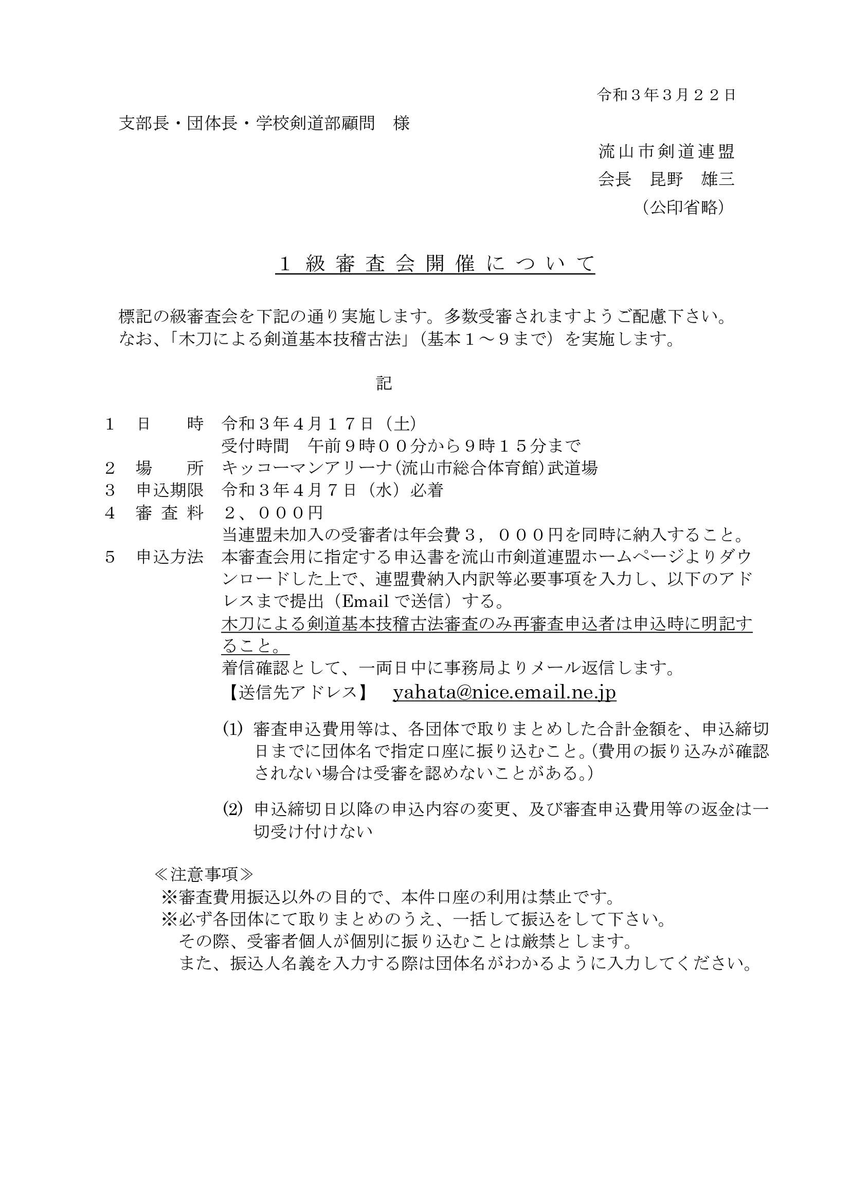 HP用1級審査会案内R3-4_0001
