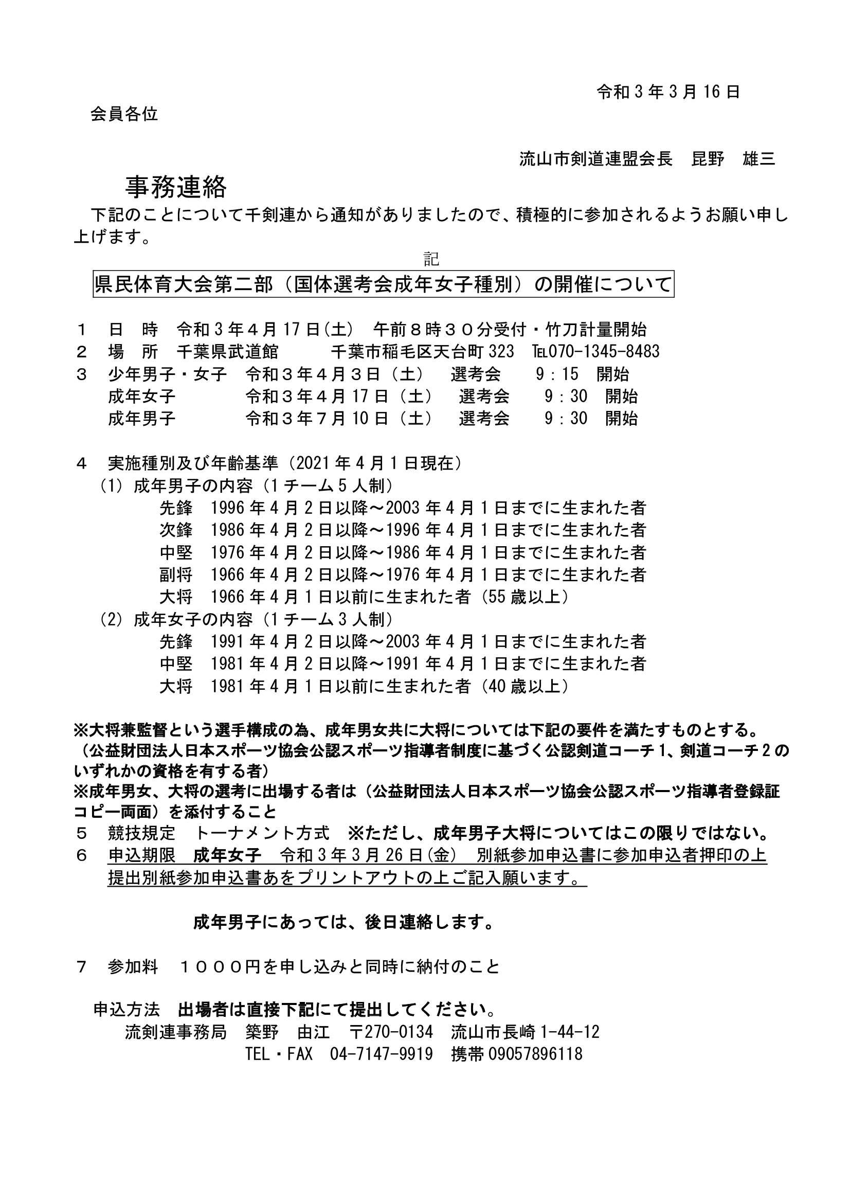 令和3.4.17国体選考会 (003)_0001