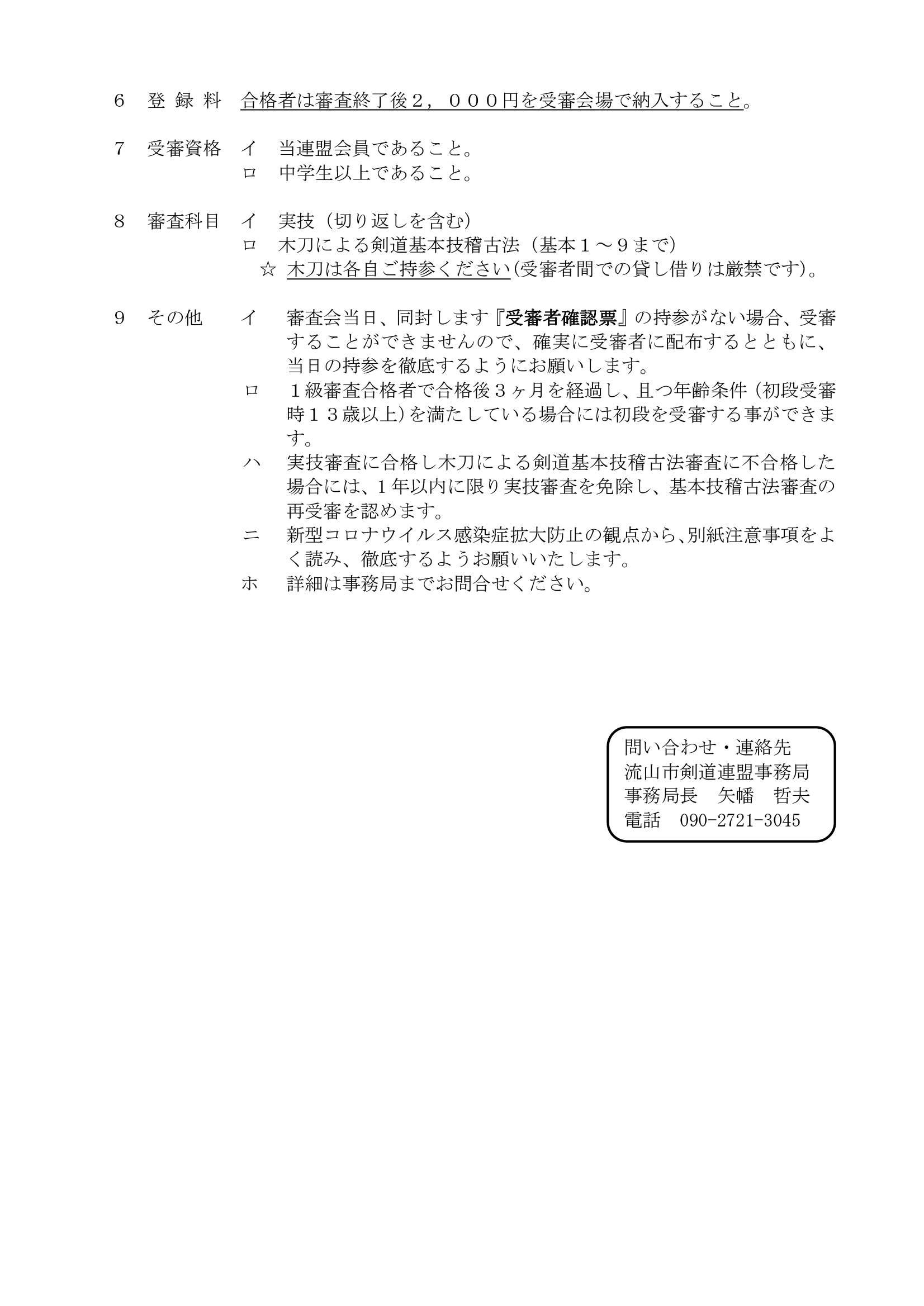 HP用1級審査会案内R3-4_0002