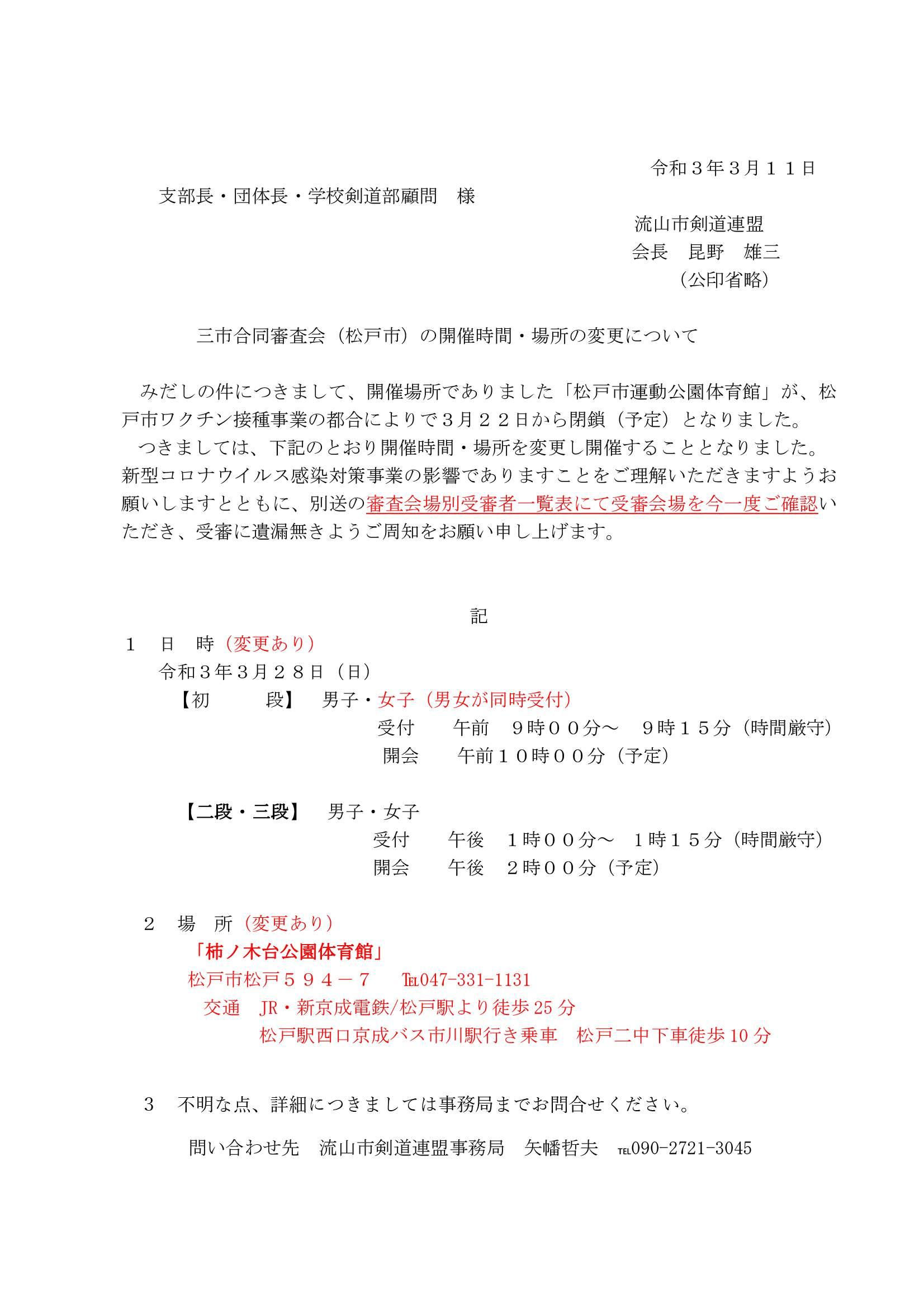 HP用R3.3.28三市合同審査会(松戸会場)変更通知_0001