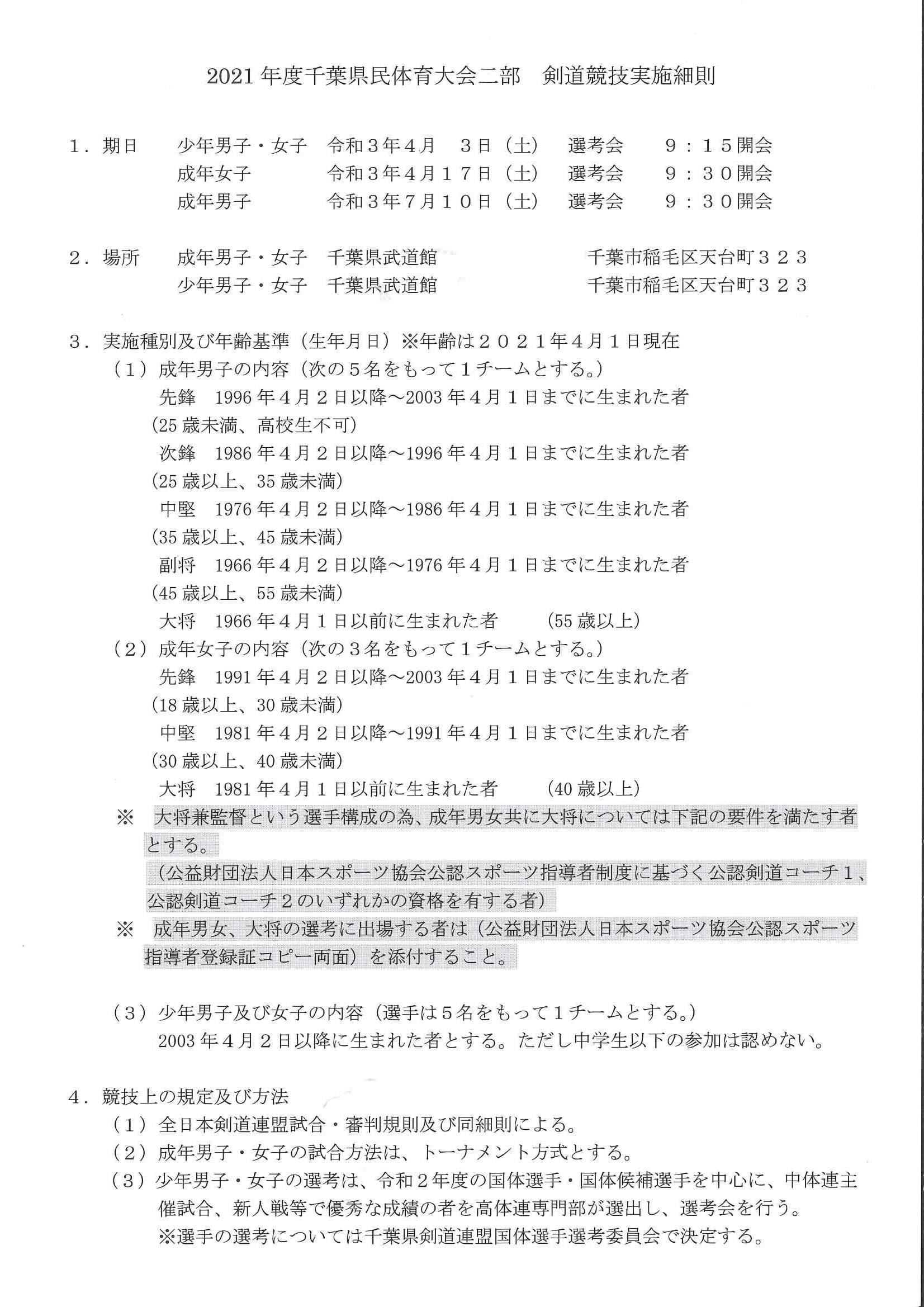 2021年度千葉県県民大会二部選考会について_0002