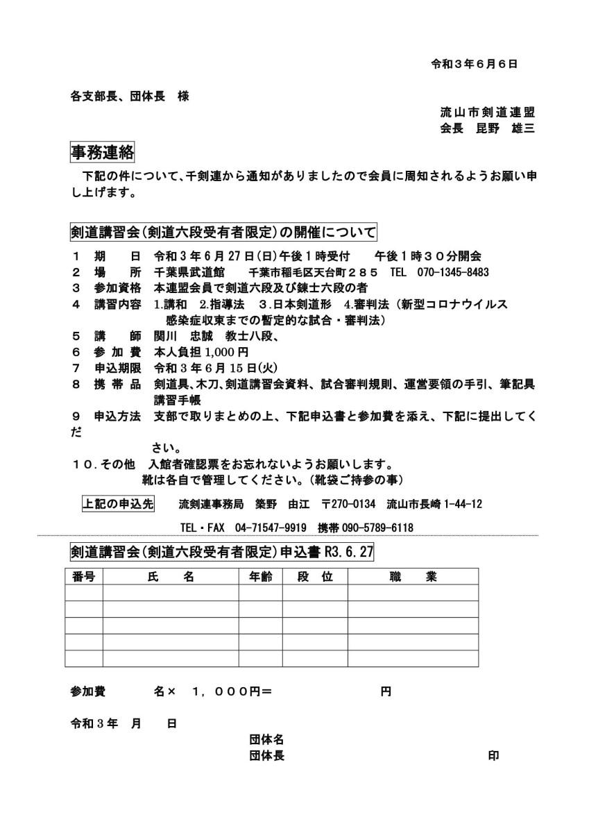 改訂:R3.6.27六段剣道講習会_0001