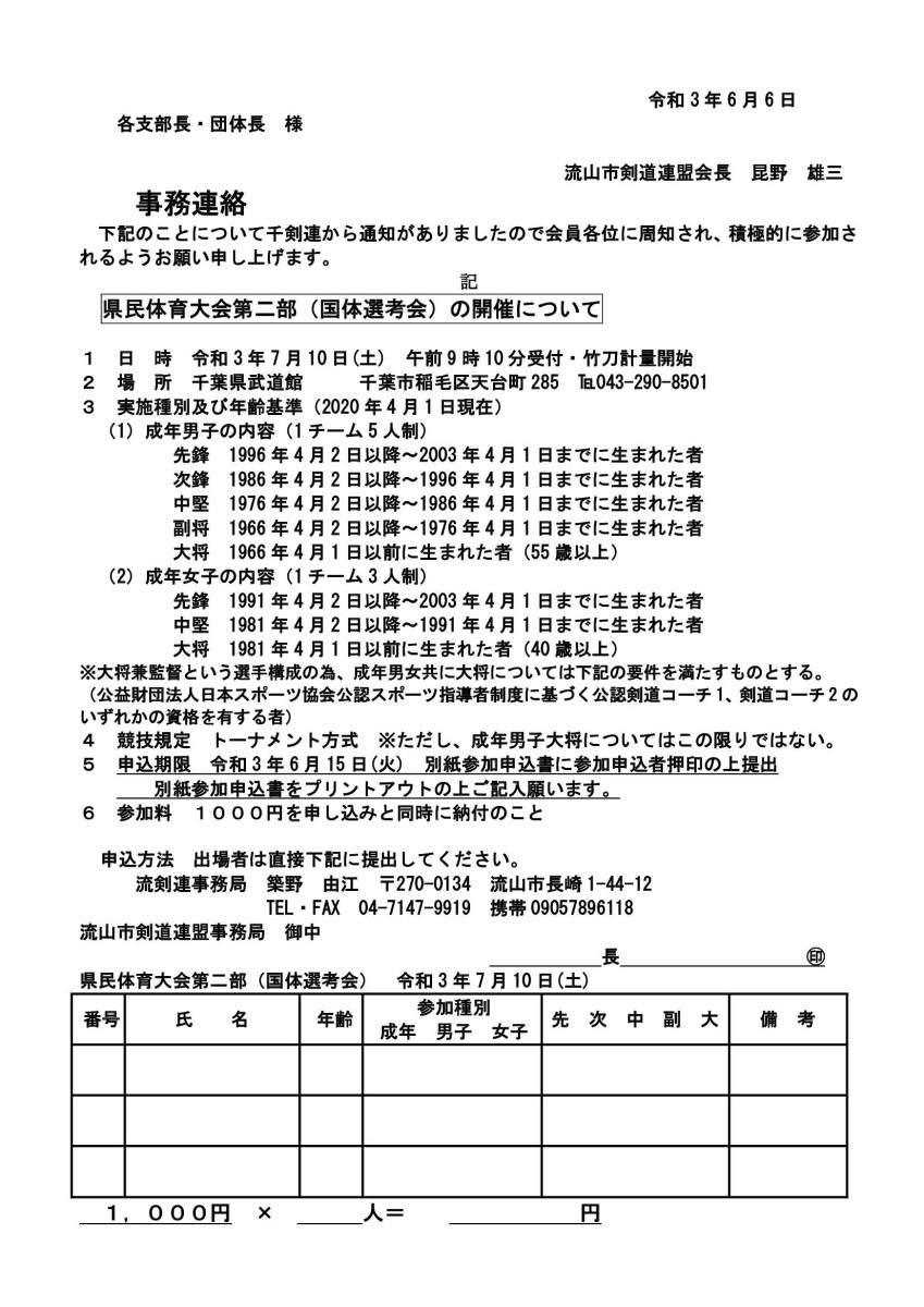 改訂:令和3.7.10国体選考会_0001
