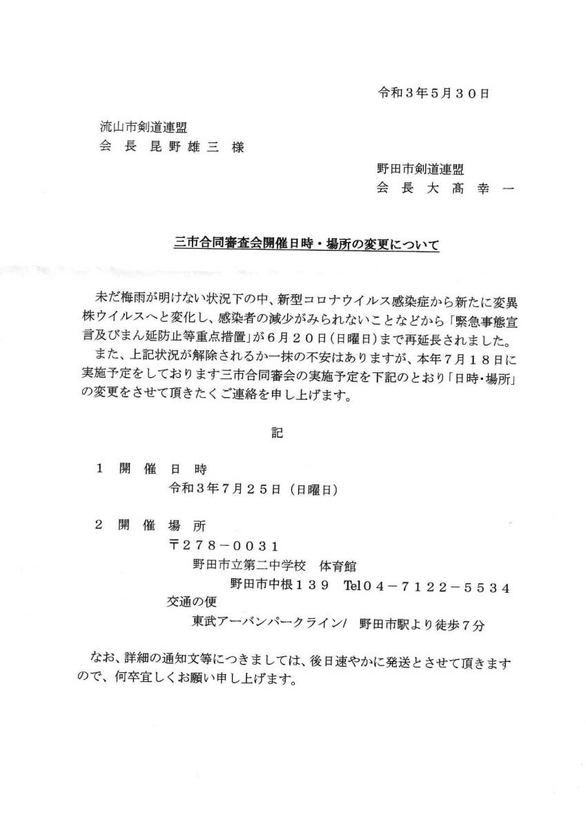 三市合同審査会日時会場変更について_0001