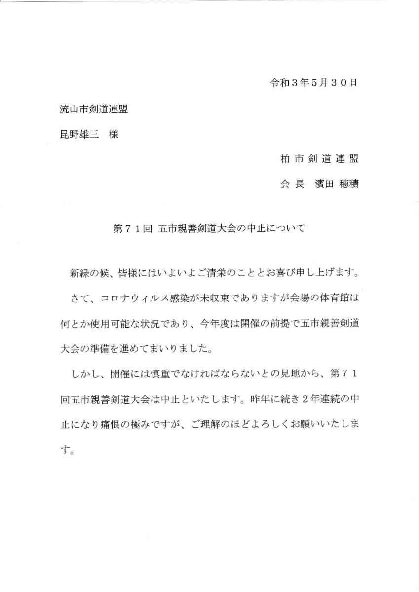 五市親善剣道大会の中止について_0001