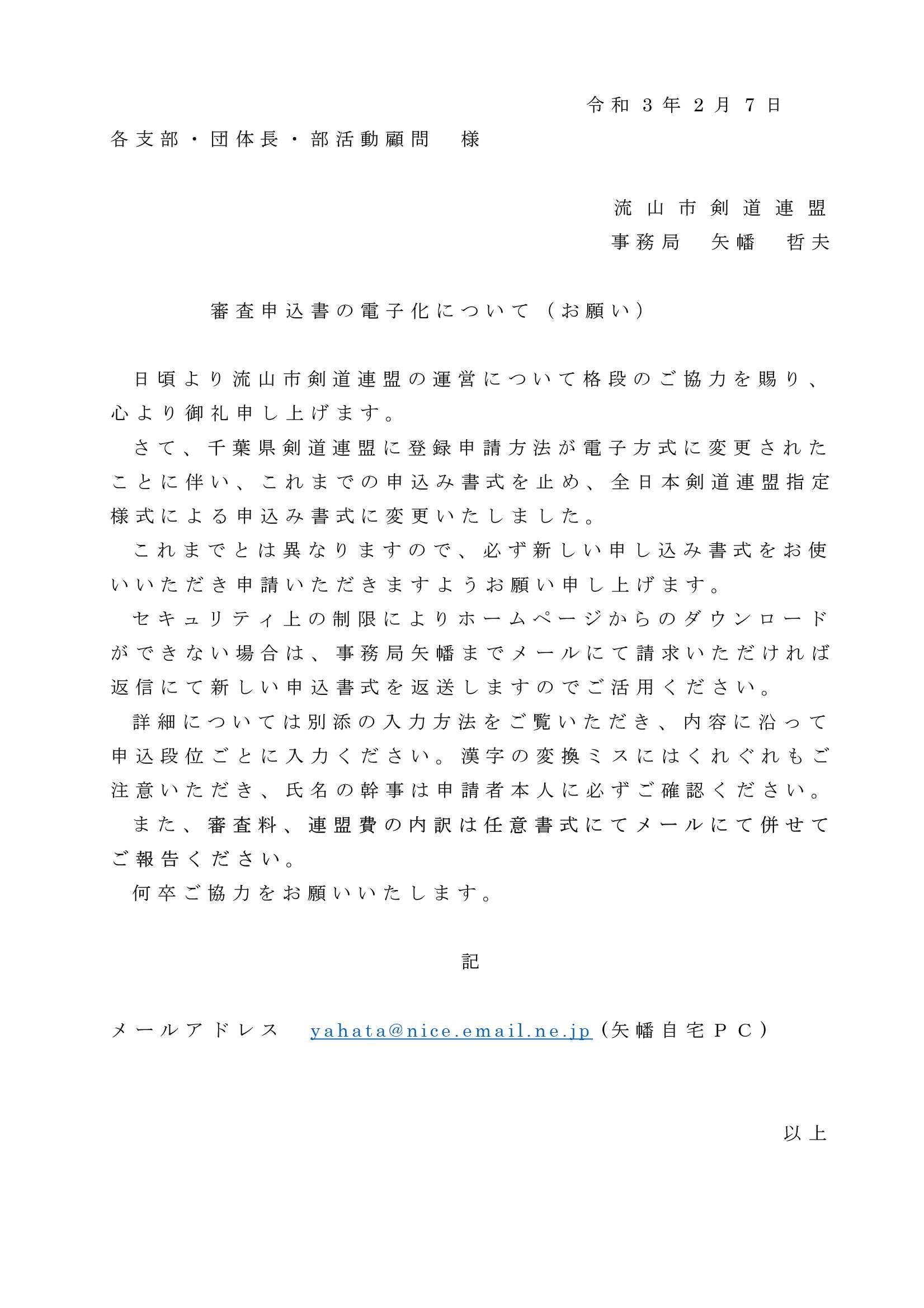 ⑥R3.7.25 三市合同審査会(野田市開催)HP用_0006
