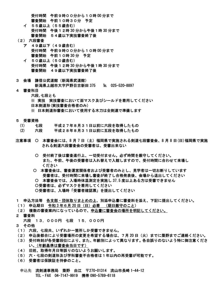 R3.8 六・七段審査会の実施について_0002