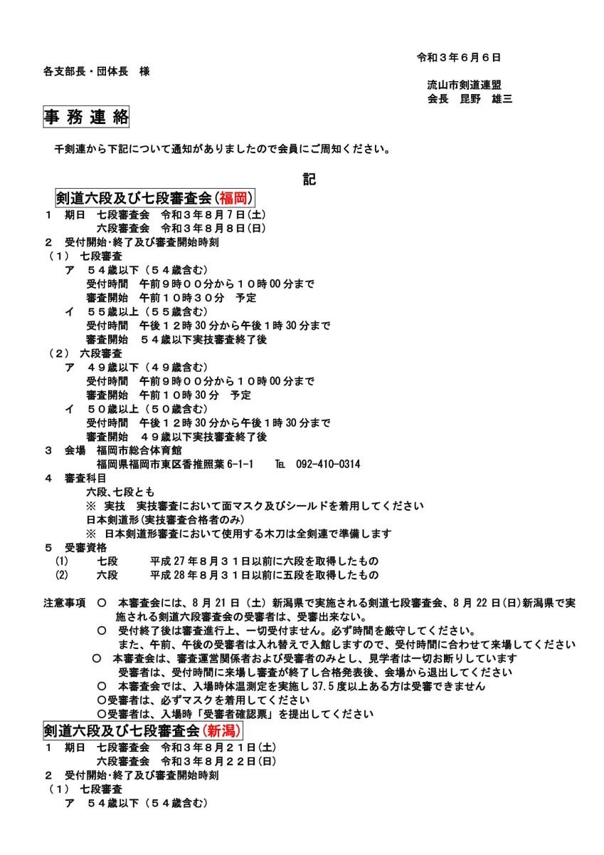 R3.8 六・七段審査会の実施について_0001