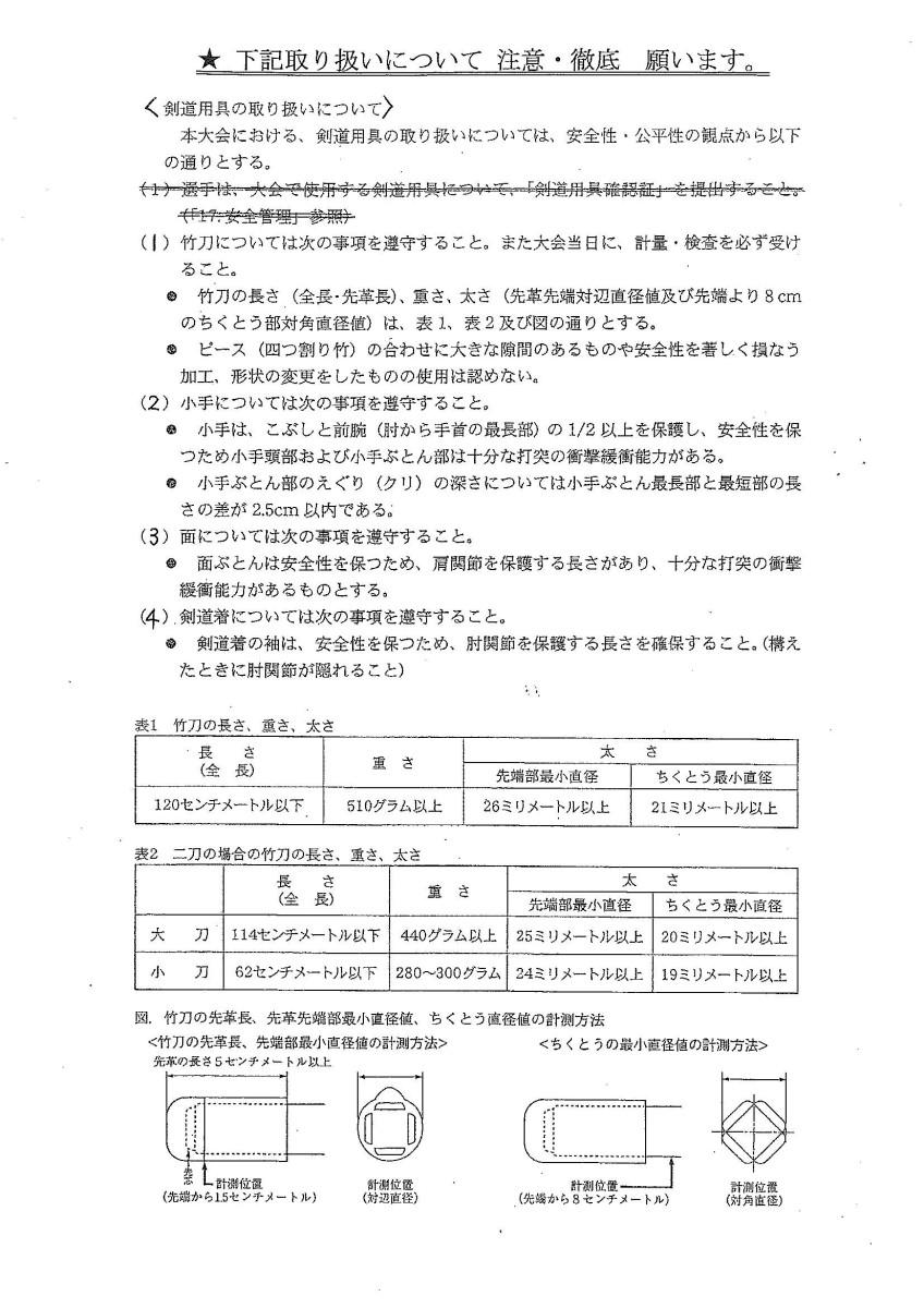 大会 剣道用具の取り扱い 修正_0001