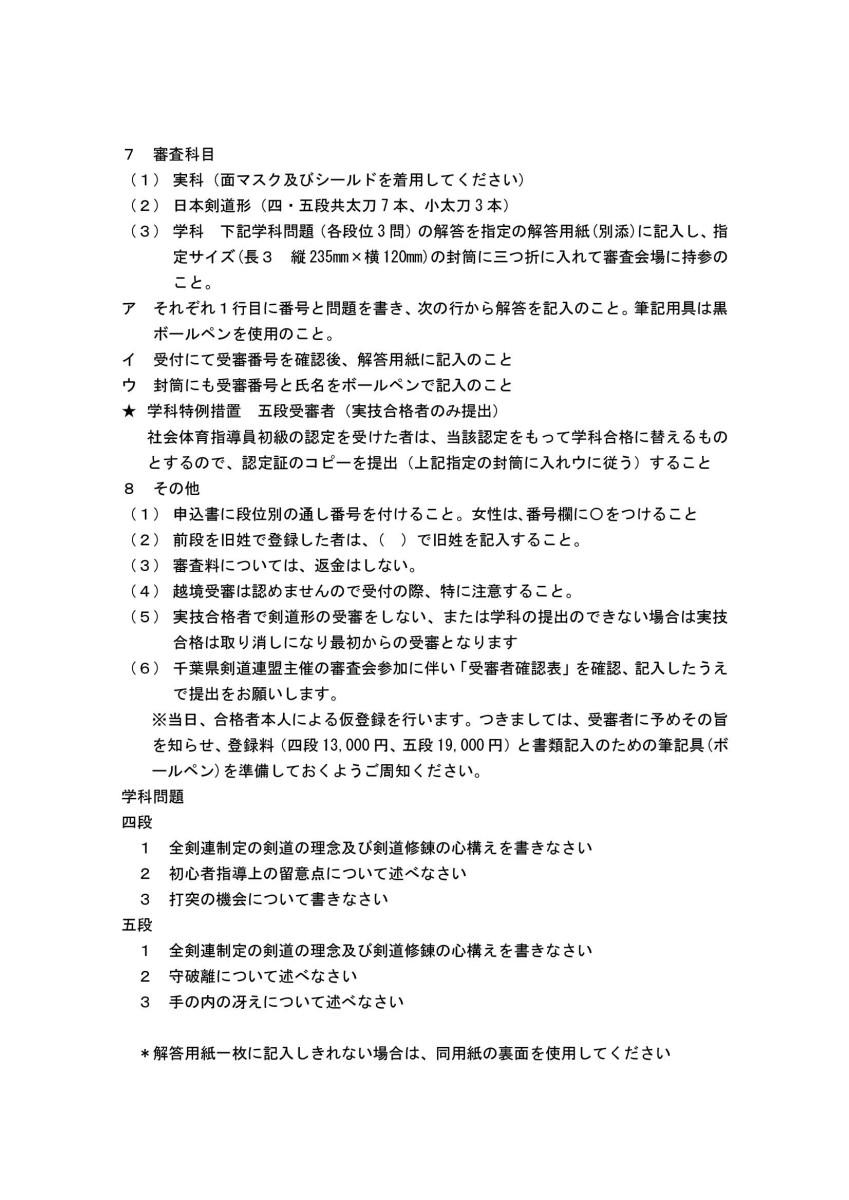3.7.7四五段審査_0002