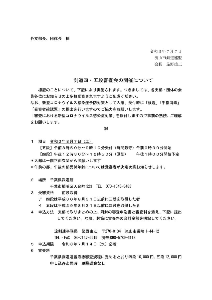 3.7.7四五段審査_0001
