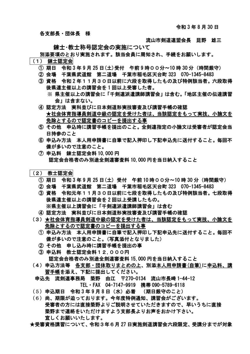 R3.9.25錬士教士称号認定会_0001