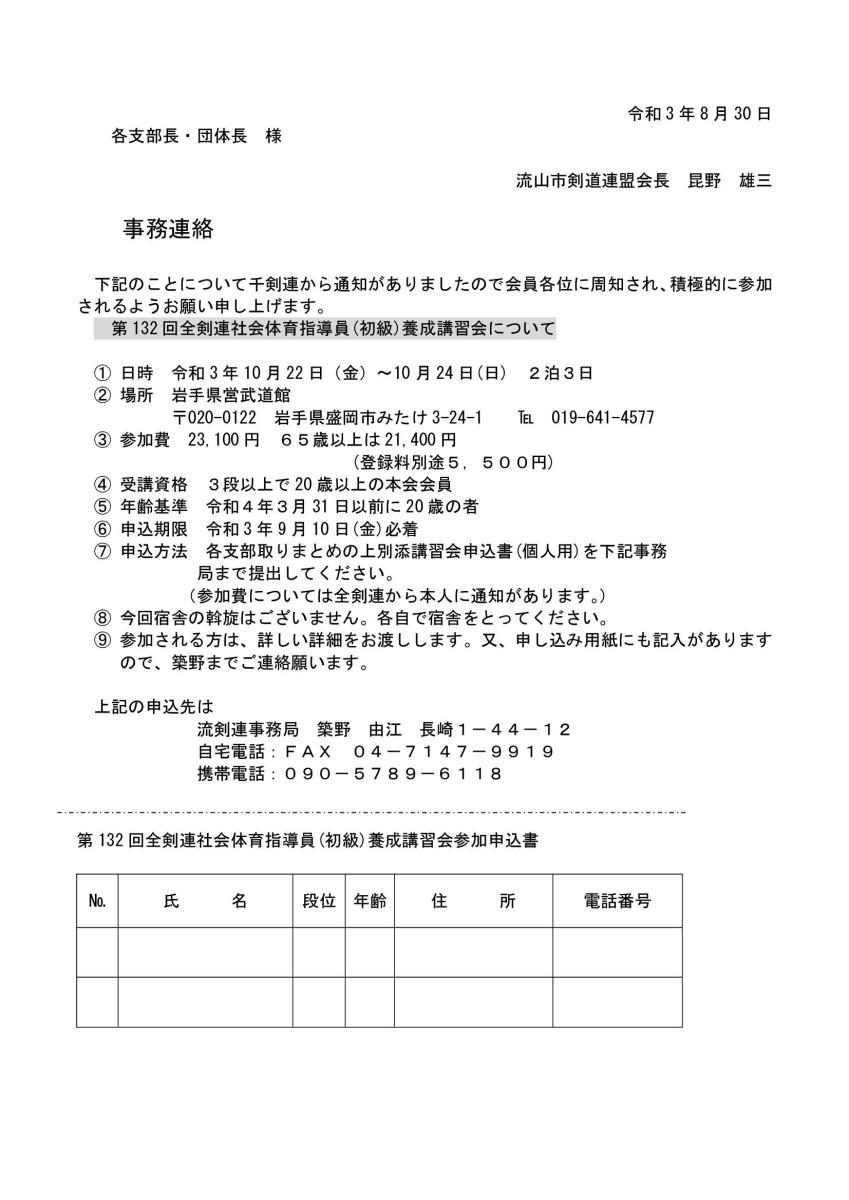 体育指導員_0001