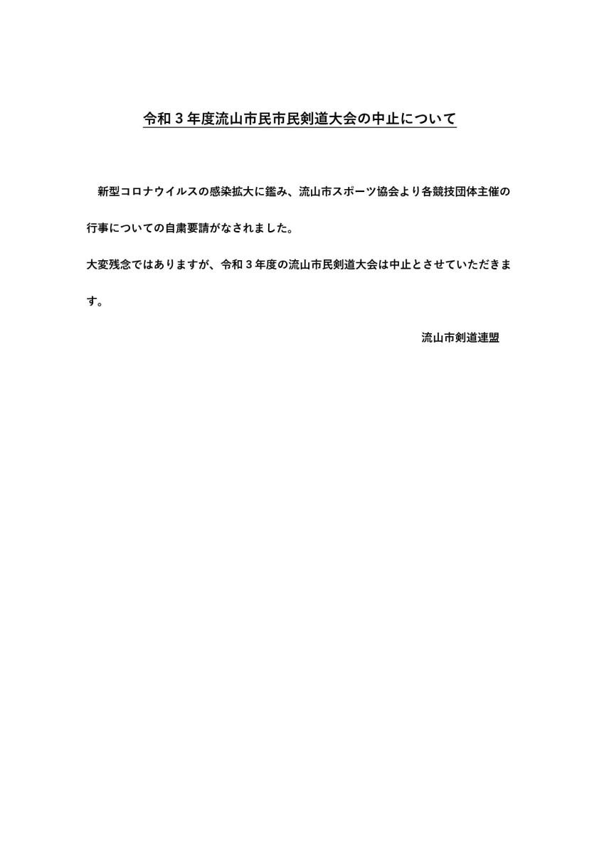令和3年度流山市民市民剣道大会の中止について