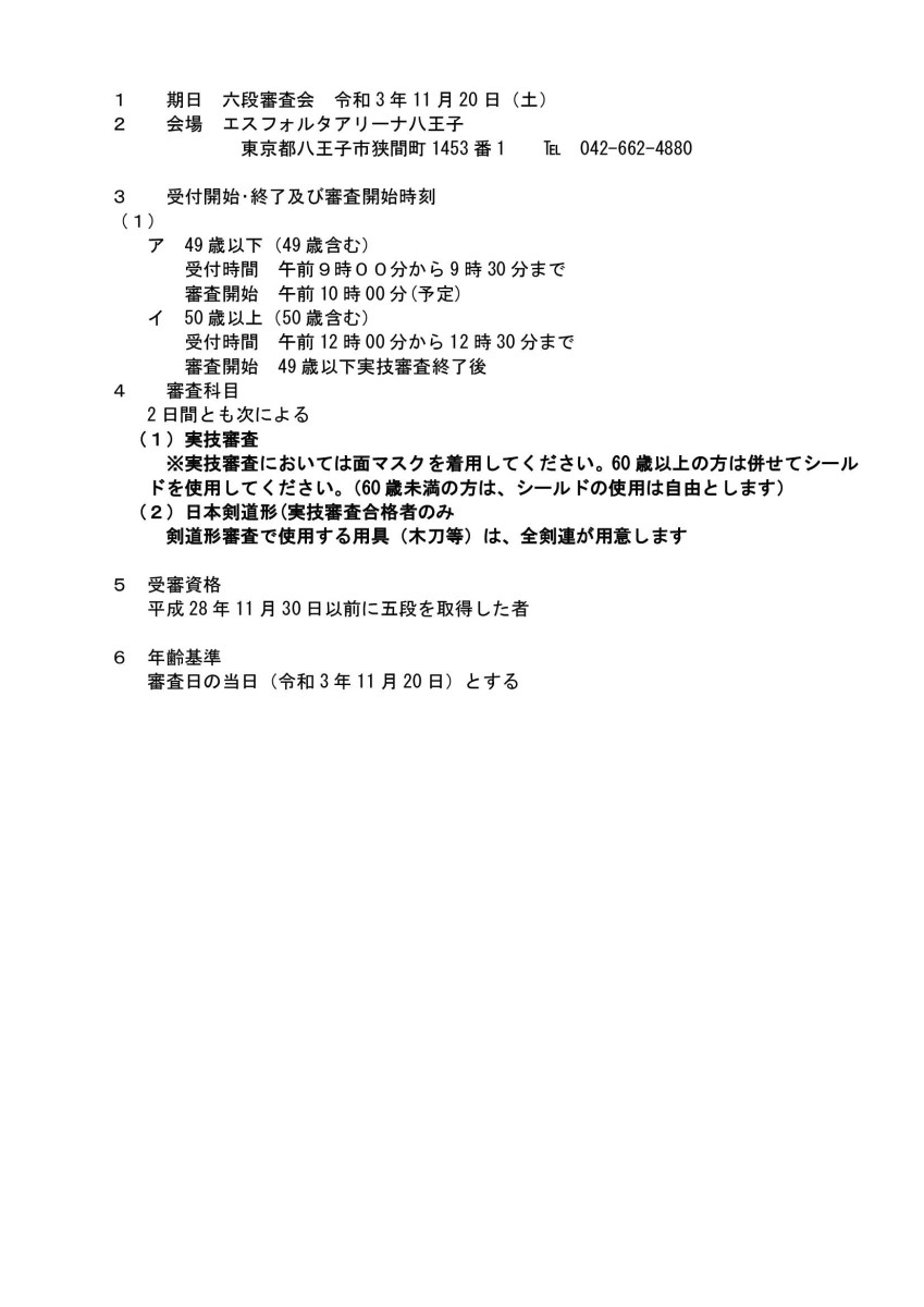 R3年11月六・七・八段審査会の実施について 東京、愛知_0004
