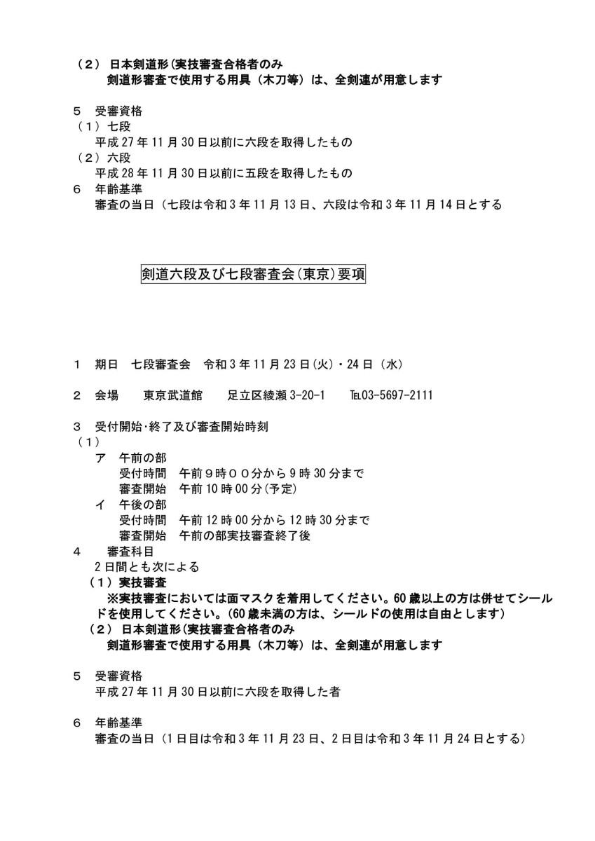 R3年11月六・七・八段審査会の実施について 東京、愛知_0003